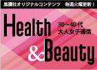 30~40代大人女子通信Health&Beauty