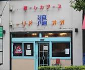 鴻(オオドリー)神田駿河台店