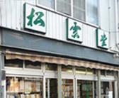 松雲堂書店
