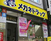 メガネドラッグ神田神保町店