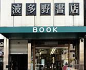 波多野書店
