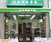 日本特価書籍