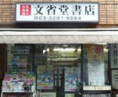 文省堂書店