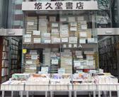 悠久堂(ゆうきゅうどう)書店