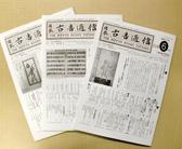 日本古書通信社