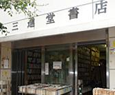 三進堂書店