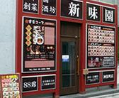 中国創菜酒坊 新味園 神保町店