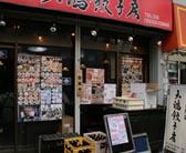 天鴻餃子房 神保町会館店