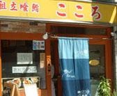 立喰い鮨<br />こころ