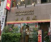 焼肉京城水道橋店