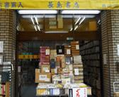 長島書店 神保町店