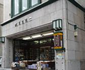 一誠堂書店