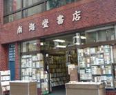 南海堂書店