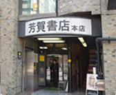 芳賀書店(本店)