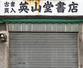 英山堂書店