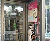 通志堂(つうしどう)書店