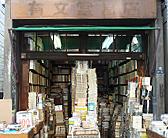 有文堂書店