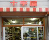 十字屋書店