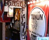 ティーヌン 神保町店