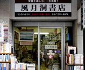 風月洞(ふうげつどう)書店