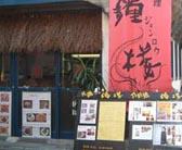 中国郷土料理 鐘楼