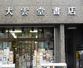 大雲堂書店
