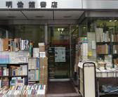 明倫館書店