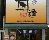 丼達 丼の達人<br />水道橋店