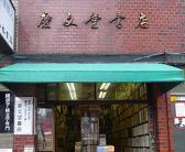 慶文堂書店