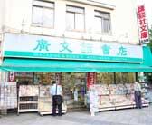 廣文館書店