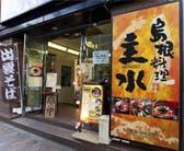 主水(もんど)神田淡路町店