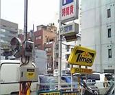 タイムズ神田神保町