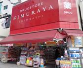 スーパードラック キムラヤ神保町店
