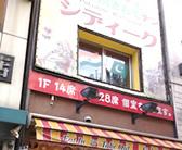 シディーク 神保町店