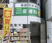 神保町駅前皮膚科