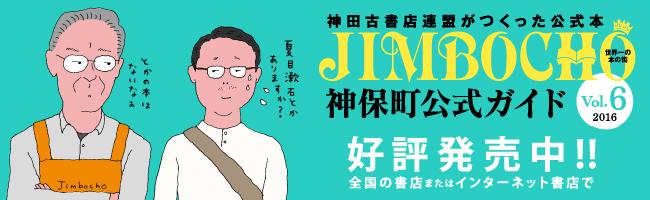 神田古書店連盟がつくった公式本 神保町公式ガイドVol.6