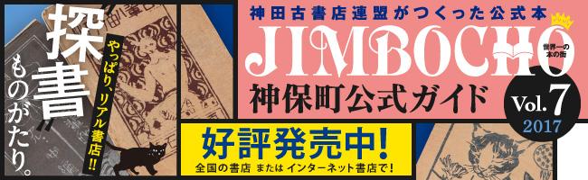 神田古書店連盟がつくった公式本 神保町公式ガイドVol.7