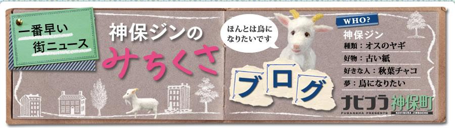 一番早い街ニュース 神保ジンのみちくさブログ by ナビブラ神保町